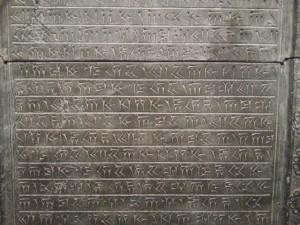 Oud Persies wat in Akkadiese wigskrif skryfstelsel geskryf is